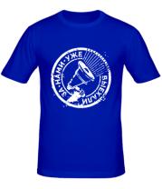 Мужская футболка За нами уже выехали (лого)