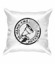 Подушка За нами уже выехали (лого)