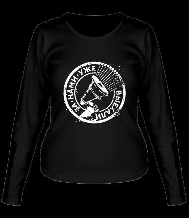 Женская футболка длинный рукав За нами уже выехали (лого)
