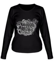 Женская футболка с длинным рукавом Wubba Lubba dub dub