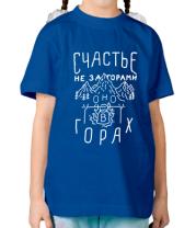 Детская футболка  Счастье не за горами