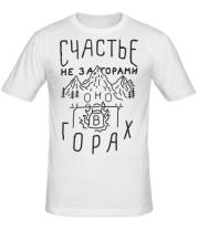 Мужская футболка  Счастье не за горами