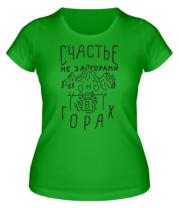 Женская футболка  Счастье не за горами