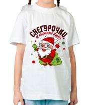 Детская футболка  Не проходите мимо