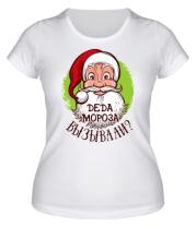 Женская футболка  Вызывали деда мороза?