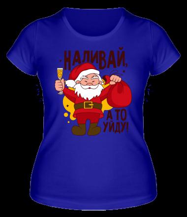 Женская футболка Наливай, уйду!