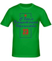 Мужская футболка  С днем Защитника Отечества