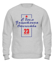 Толстовка без капюшона С днем Защитника Отечества