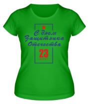 Женская футболка С днем Защитника Отечества