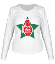 Женская футболка длинный рукав 23 февраля