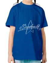 Детская футболка 23 февраля