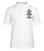 Мужская футболка поло У моей жены лучший в мире муж!