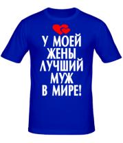Мужская футболка  У моей жены лучший в мире муж!