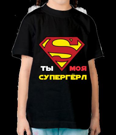 Детская футболка  Ты моя супергерл