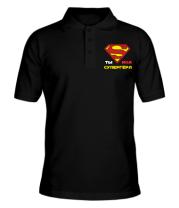 Мужская футболка поло Ты моя супергерл