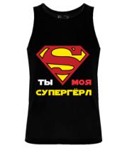 Мужская майка Ты моя супергерл