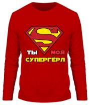 Мужская футболка длинный рукав Ты моя супергерл