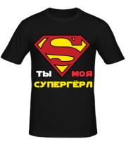 Мужская футболка Ты моя супергерл