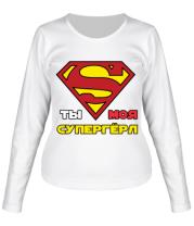 Женская футболка длинный рукав Ты моя супергерл