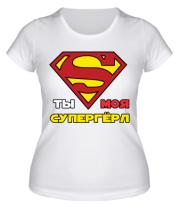 Женская футболка  Ты моя супергерл