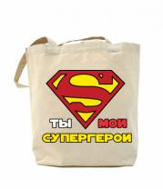 Сумка повседневная Ты мой супергерой