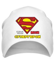 Шапка Ты мой супергерой