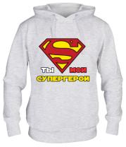 Толстовка Ты мой супергерой