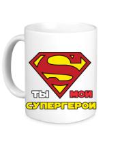 Кружка Ты мой супергерой