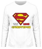 Мужская футболка с длинным рукавом Ты мой супергерой