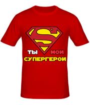 Мужская футболка Ты мой супергерой