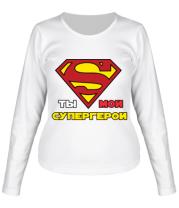 Женская футболка с длинным рукавом Ты мой супергерой