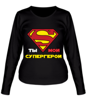 Женская футболка длинный рукав Ты мой супергерой