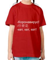 Детская футболка Коронавирус кет кет