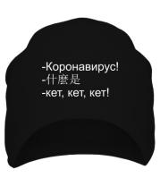 Шапка Коронавирус кет кет