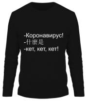 Мужская футболка с длинным рукавом Коронавирус кет кет