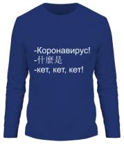 Мужская футболка длинный рукав Коронавирус кет кет