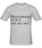 Мужская футболка  Коронавирус кет кет