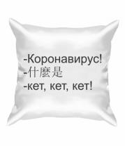 Подушка Коронавирус кет кет