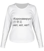 Женская футболка длинный рукав Коронавирус кет кет