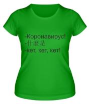 Женская футболка Коронавирус кет кет