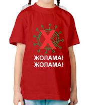 Детская футболка Жолама вирус