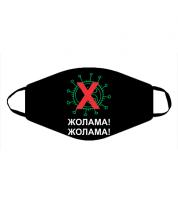Маска Жолама вирус