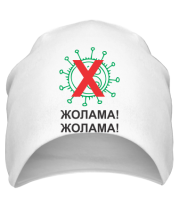 Шапка Жолама вирус