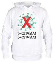 Толстовка худи Жолама вирус