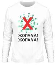 Мужская футболка с длинным рукавом Жолама вирус