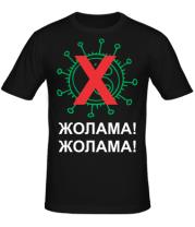 Мужская футболка Жолама вирус
