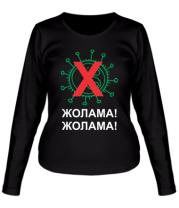 Женская футболка длинный рукав Жолама вирус