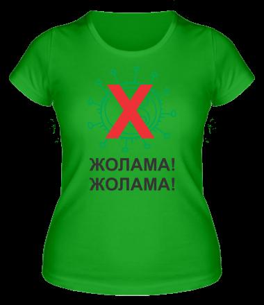 Женская футболка  Жолама вирус