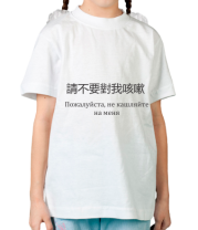 Детская футболка Не кашляйте на меня