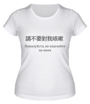 Женская футболка Не кашляйте на меня